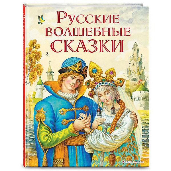 Эксмо Сборник Русские волшебные сказки александр громов циклогексан сборник isbn 978 5 699 39203 2
