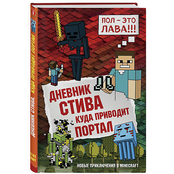 Бомбора Фентези Minecraft Дневник Стива. Куда приводит портал, книга 9 фасхутдинов р ред дневник стива книга 9 куда приводит портал