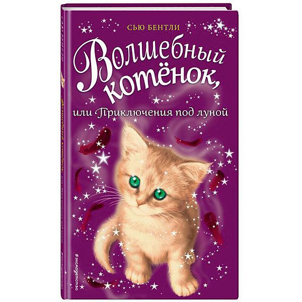Купить Повесть Приключения Волшебных зверят Волшебный котёнок, или Приключения под луной, С. Бентли, Эксмо, Россия, Унисекс