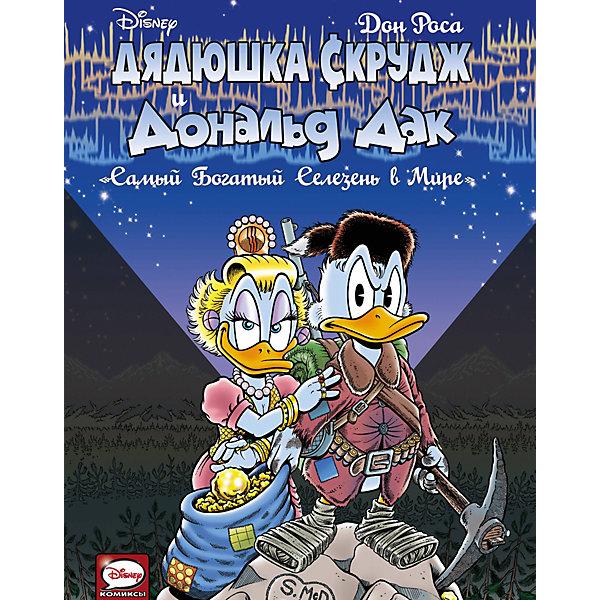 Издательство АСТ Комиксы Дядюшка Скрудж и Дональд Дак Самый богатый селезень в мире