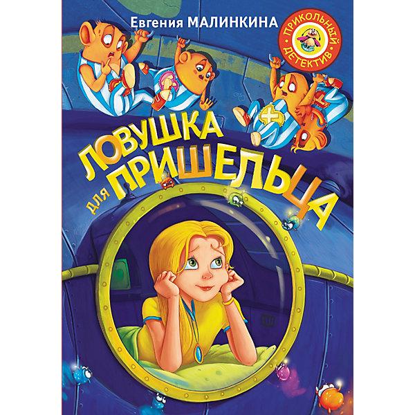 Издательство АСТ Приключения Прикольный детектив Ловушка для пришельца