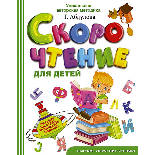 Издательство АСТ Обучение чтению