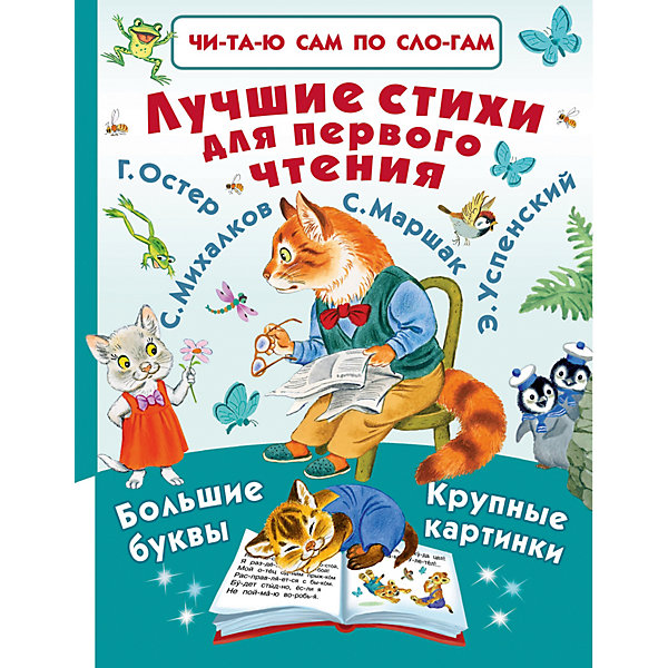 Издательство АСТ Читаю сам по слогам Лучшие стихи для первого чтения книги издательство аст гонки по вертикали