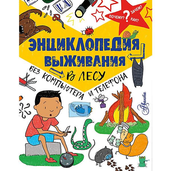 Издательство АСТ Энциклопедия выживания в лесу без компьютера и телефона