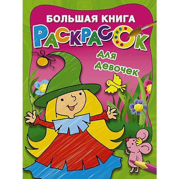Издательство АСТ Большая книга раскрасок для девочек цена 2017