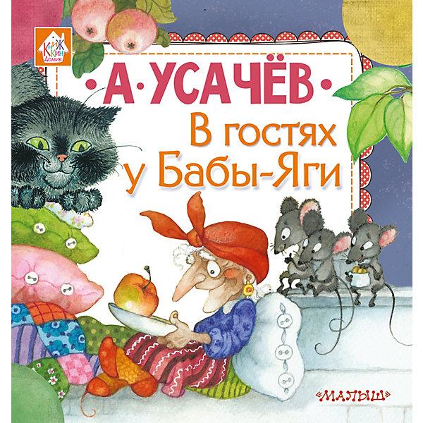 Издательство АСТ Сказки В гостях у Бабы-Яги А. Усачёв