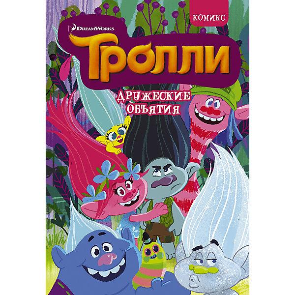 Издательство АСТ Комикс Тролли Дружеские объятия