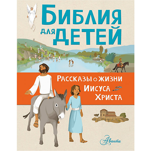 Издательство АСТ Библия для детей Рассказы о жизни Иисуса Христа отсутствует журнал костёр 07 2013
