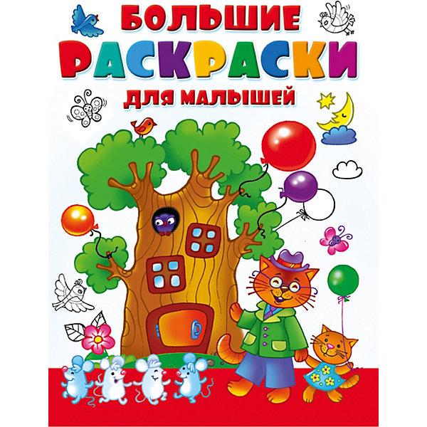 Издательство АСТ Большая раскраска для малышей двинина л в большая раскраска для мальчиков