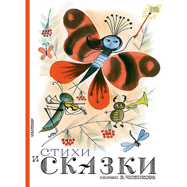 Издательство АСТ Сборник книга детям Стихи и сказки