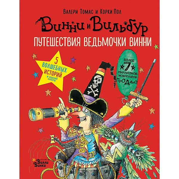 Издательство АСТ Фэнтези Путешествия ведьмочки Винни Пять волшебных историй в одной книге