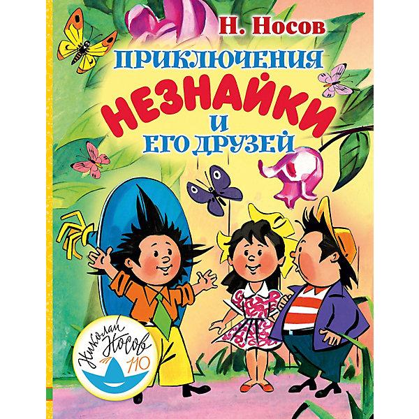 Издательство АСТ Сказки Приключения Незнайки и его друзей Н. Носов