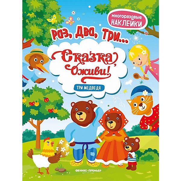 Fenix Книга с наклейками Феникс Три медведя феникс премьер почти неволшебные превращения книга для мам и дочерей