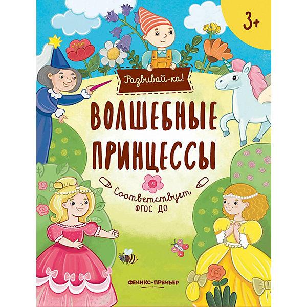 Fenix Развивающая книга Феникс Волшебные принцессы феникс премьер почти неволшебные превращения книга для мам и дочерей