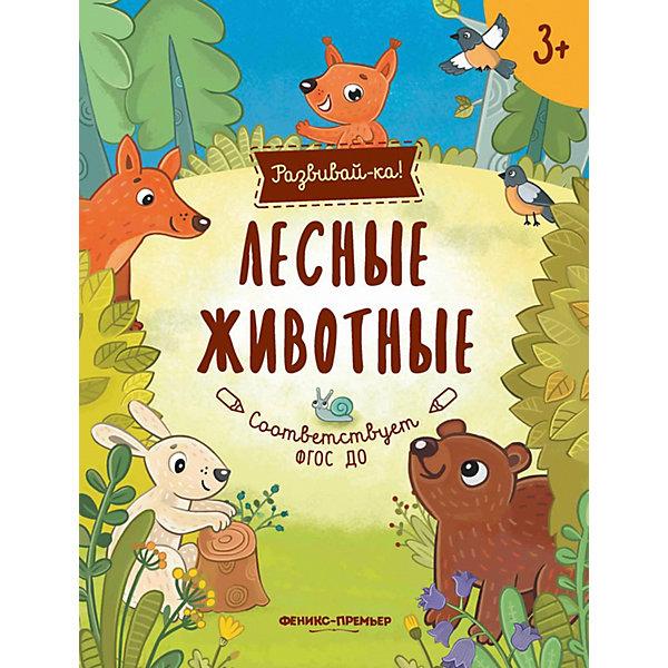 Fenix Развивающая книга Феникс Лесные животные феникс развивающая книга что скрывает яблоня