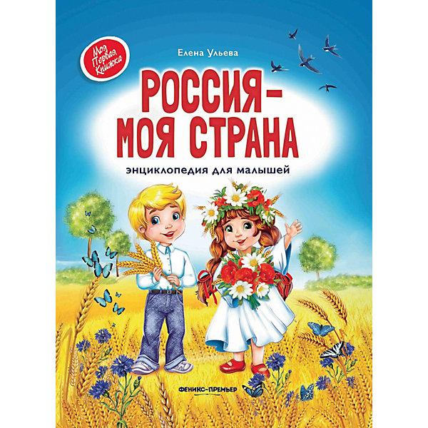 Купить Энциклопедия для малышей Феникс Россия - моя страна , Феникс-Премьер, Унисекс
