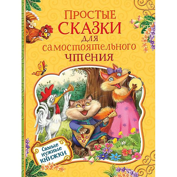 Росмэн Сборник Росмэн Простые сказки для самостоятельного чтения сказки росмэн сказки