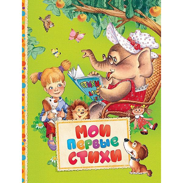 Росмэн Сборник Росмэн Мои первые стихи мои первые пять лет дневник малыша