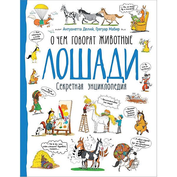 Росмэн Секретная энциклопедия