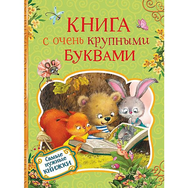 Сборник Росмэн