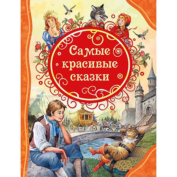 Росмэн Сборник Росмэн Самые красивые сказки ханс кристиан андерсен ханс кристиан андерсен самые красивые сказки