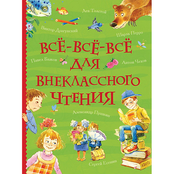 Купить Сборник Росмэн Все-все-все для внеклассного чтения , Россия, Унисекс