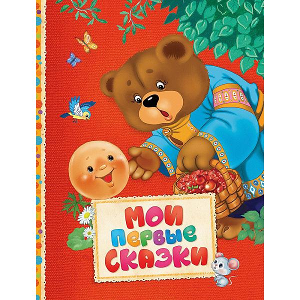 Росмэн Сборник Росмэн Мои первые сказки художественные книги росмэн мои первые сказки читаем малышам