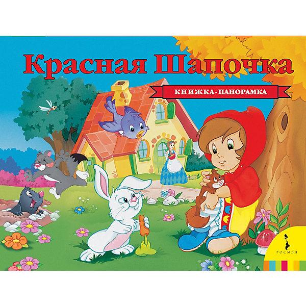Росмэн Книжка-панорамка Росмэн