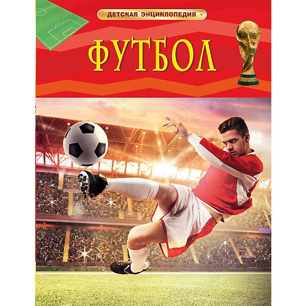 Росмэн Детская энциклопедия Росмэн Футбол