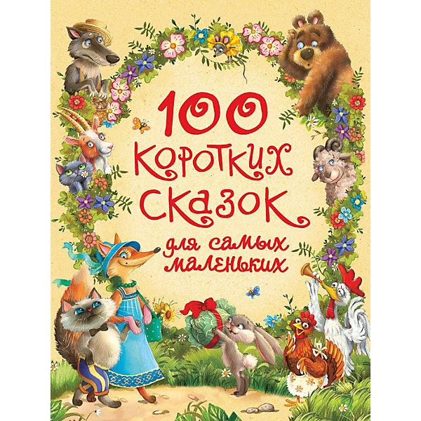 Росмэн Сборник Росмэн 100 коротких сказок для самых маленьких