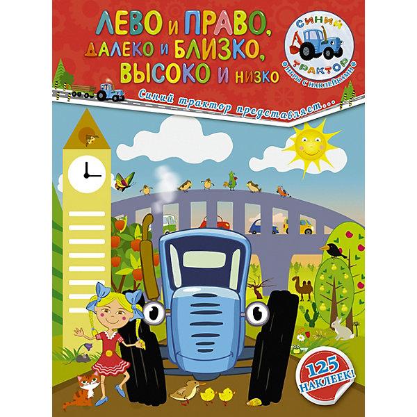 Издательство АСТ Синий трактор, Лево и право, далеко и близко, высоко и низко, АСТ издательство аст воришка мартин
