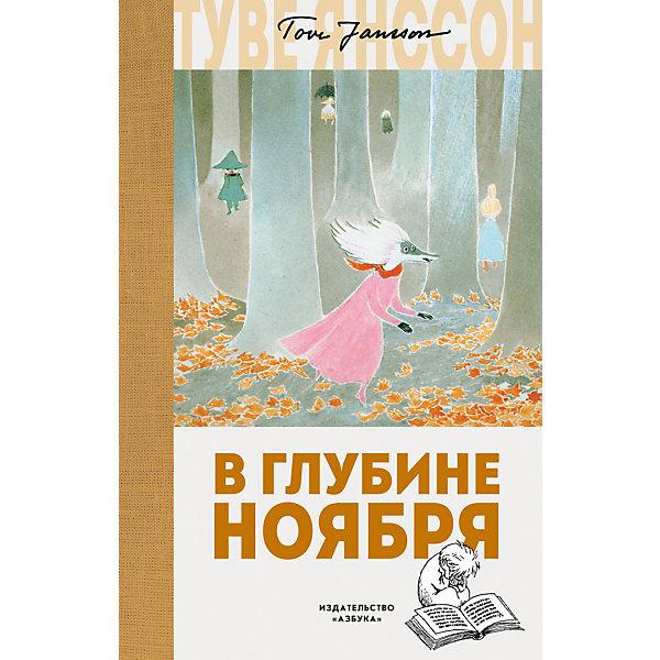 Махаон Сказка Миму-тролли В глубине ноября, Т. Янссон