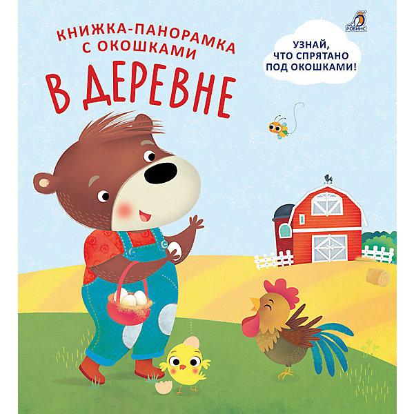 Робинс Книжка-панорамка с окошками В деревне робинс сказки для малыша