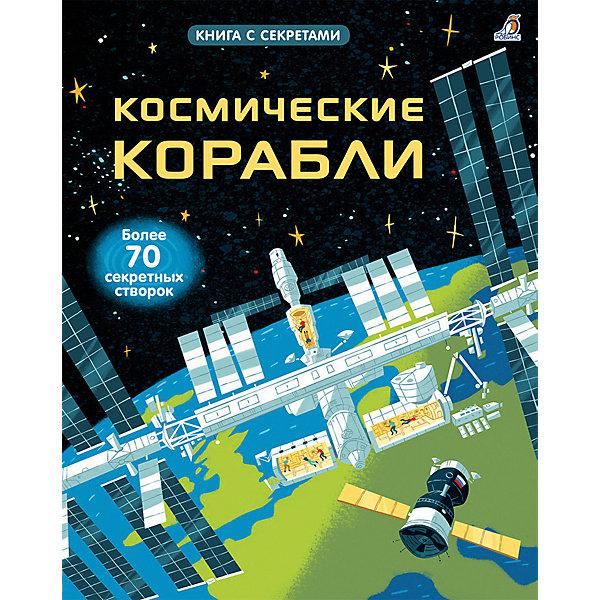 Купить Книга с секретами Волшебные створки Космические корабли, Робинс, Россия, Унисекс