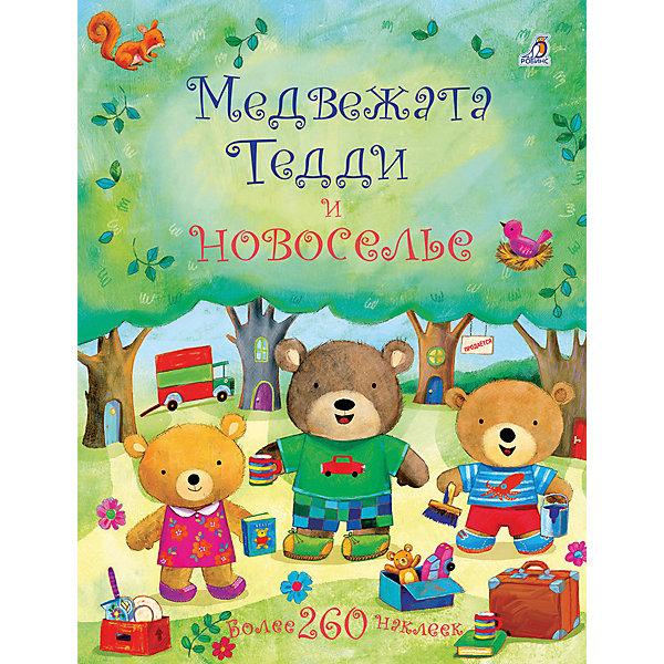 Робинс Книжка с наклейками Медвежата Тедди и новоселье