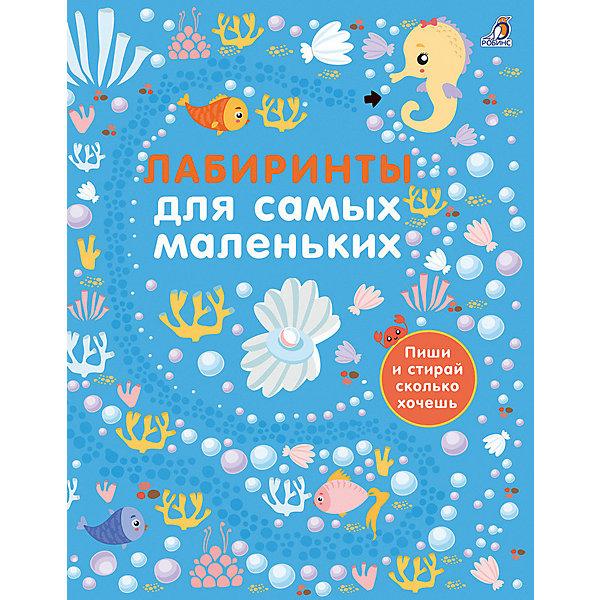Купить Лабиринты для самых маленьких, Робинс, Россия, Унисекс