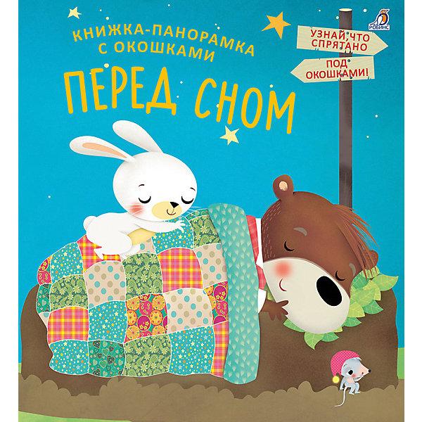 Робинс Книжка-панорамка с окошками Перед сном робинс сказки для малыша