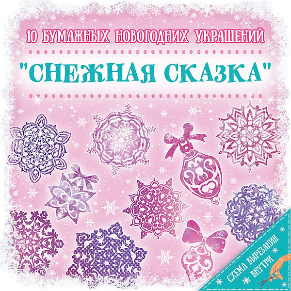 Феникс-Презент Новогодний набор для вырезания Снежная сказка, 10 листов