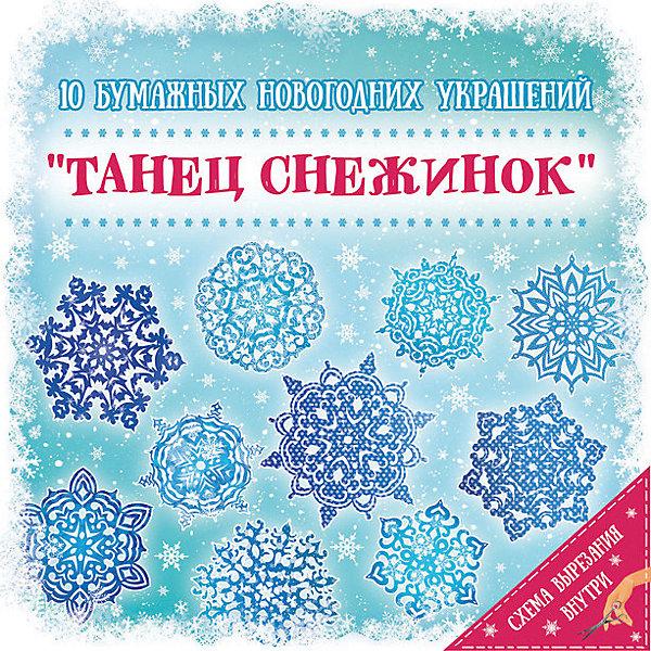 Феникс-Презент Новогодний набор для вырезания Танец снежинок, 10 листов