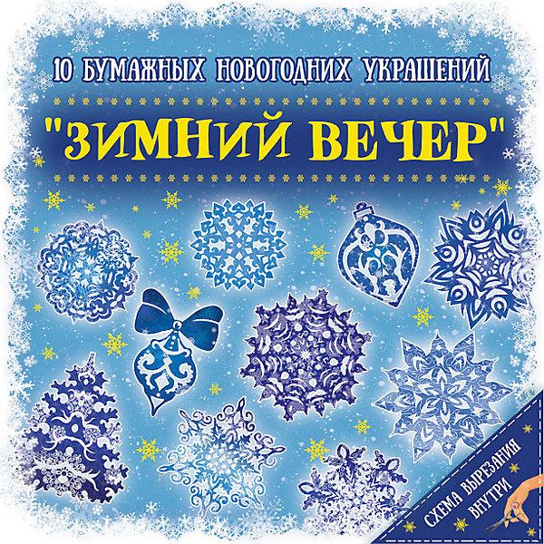 Феникс-Презент Новогодний набор для вырезания Зимний вечер, 10 листов