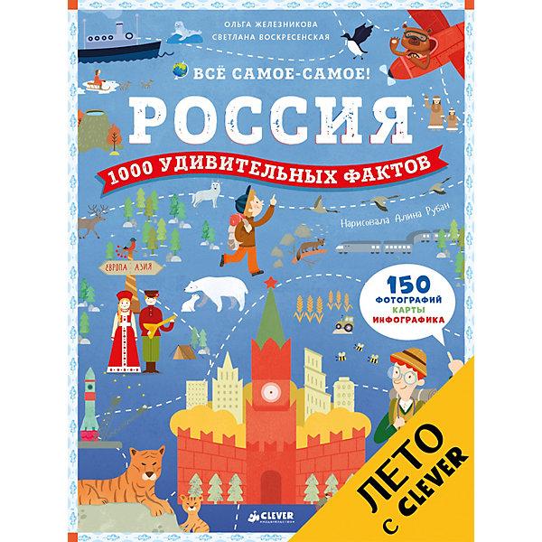 Купить Развивающая книга Всё самое-самое! Россия: 1000 удивительных фактов, Clever, Унисекс