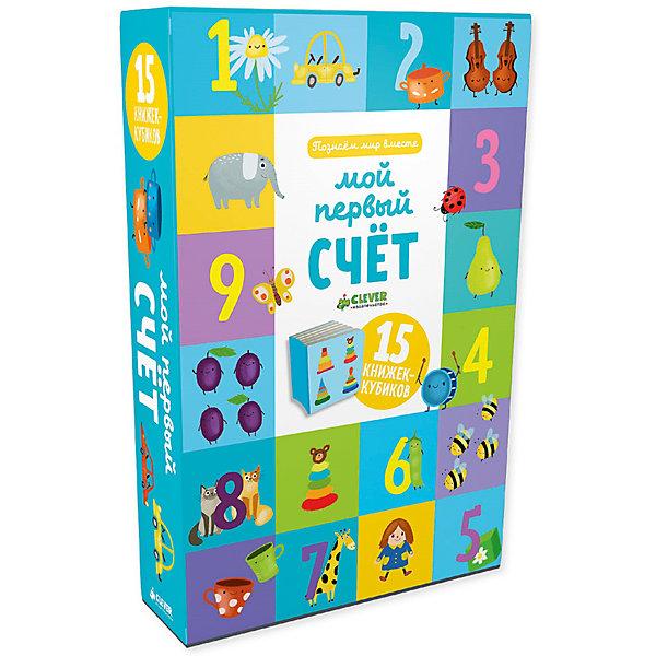 Clever 15 книжек-кубиков Познаём мир вместе Мой первый счёт , О. Уткина