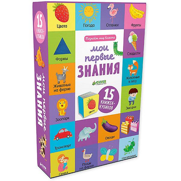 Купить 15 книжек-кубиков Познаём мир вместе Мои первые знания , О. Уткина, Clever, Россия, Унисекс