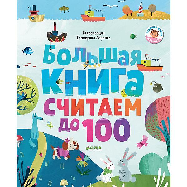 Clever Большая книга Первые книжки малыша Считаем до 100