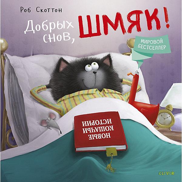 Clever Сказка Котенок Шмяк Добрых снов, Шмяк!, Р. Скоттон