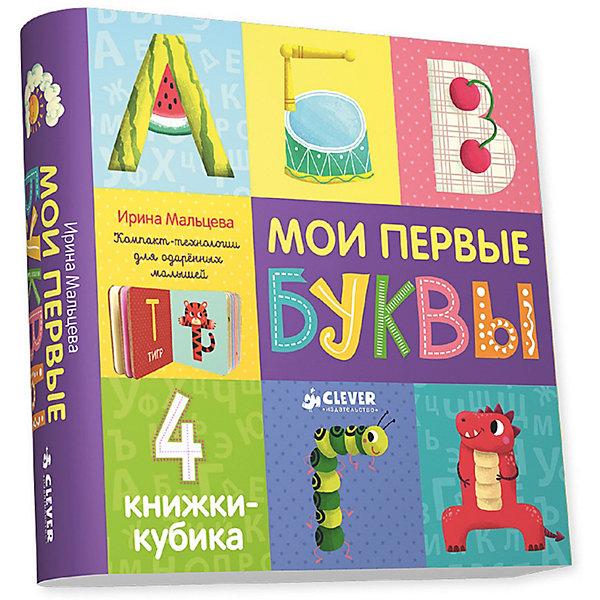 купить Clever 4 книжки-кубика