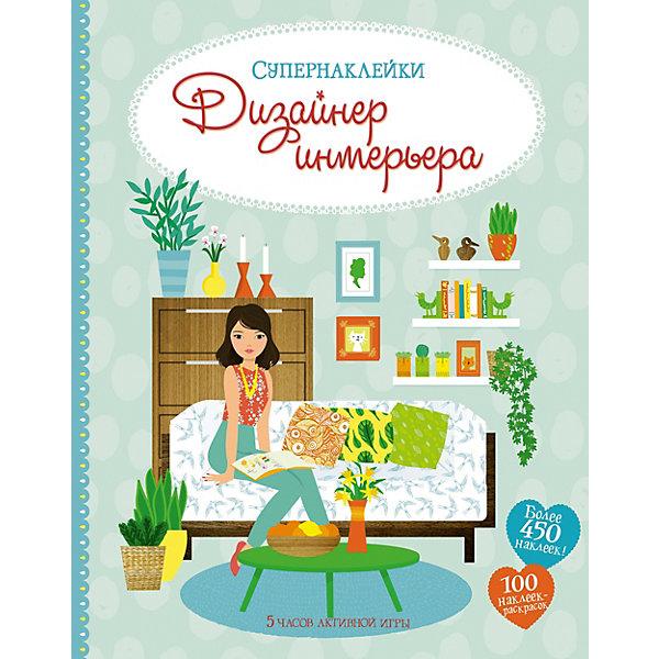 Купить Книжка с наклейками Супернаклейки Дизайнер интерьера, Махаон, Венгрия, Женский