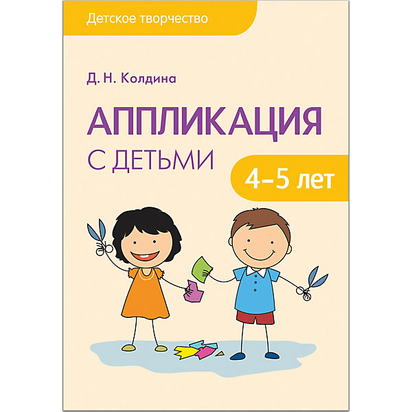 Мозаика-Синтез Сценарии занятий Аппликация с детьми 4-5 лет, Мозаика-Синтез make up bag mano 13422 setru fuchsia