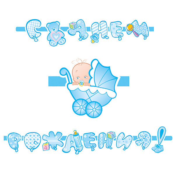 Патибум Гирлянда-буквы Водолей С Днем Рождения, Малыш голубая, 260 см страна карнавалия скатерть с днем рождения смайлы 182 x 137 см 325927
