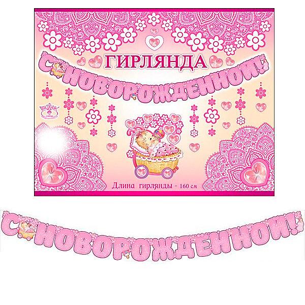 Патибум Гирлянда-буквы С Новорожденной!, 160 см